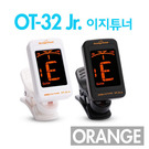 오렌지우드 이지튜너 OT-32Jr